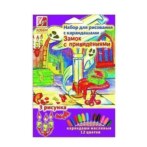 Набор для рисования карандашами «Замок с привидениями»