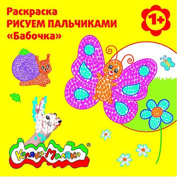 Книжка-раскраска пальчиками со стихами Каляка-Маляка БАБОЧКА 12 страниц, 250х250 мм 1+