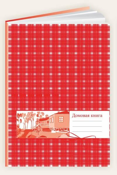 Домовая книга 20 листов, офсет, А4, вертикальная, картонная обложка