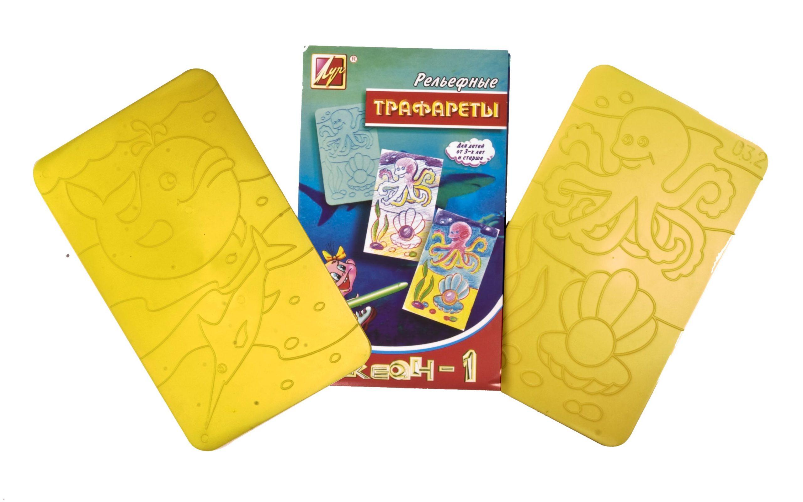 Трафарет ЛУЧ ОКЕАН 1 пластик рельефный