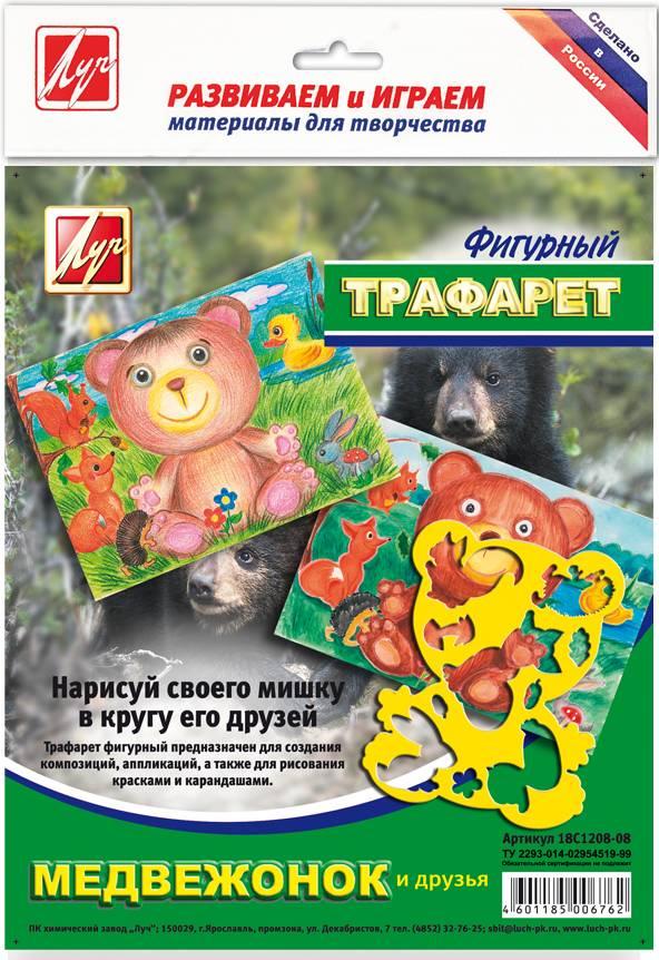 Трафарет ЛУЧ МЕДВЕЖОНОК И ЕГО ДРУЗЬЯ пластик, фигурный