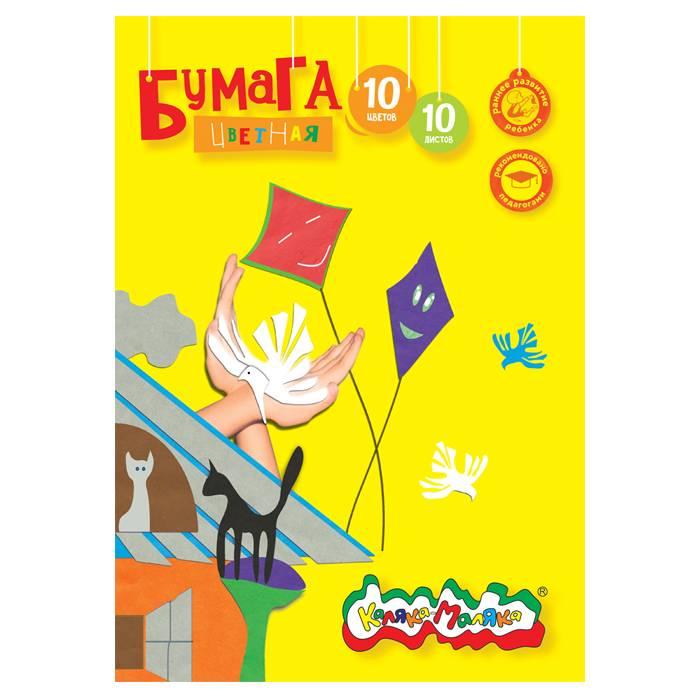 Бумага цветная офсетная Каляка-Маляка А4, 10 цветов 10 листов, 70 г/м2 в папке 3+