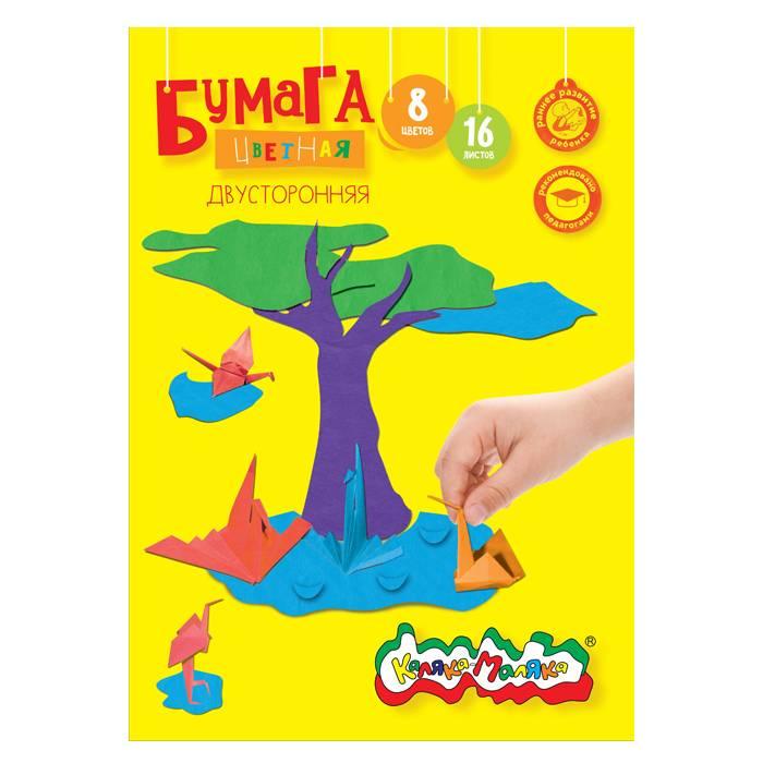 Бумага цветная 2-сторонняя офсетная Каляка-Маляка А4, 8 цветов 16 листов, 75 г/м2 в папке 3+