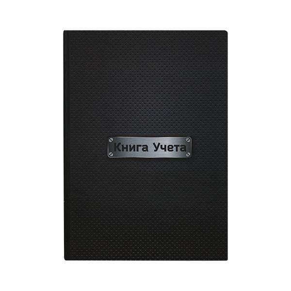 Книга учета inФОРМАТ А4 96 листов в клетку, офсет 60 г/м2, твёрдая обложка, вертикальная
