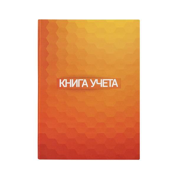 Книга учета inФОРМАТ А4 96 листов в клетку, офсет 60 г/м2, твердая обложка, вертикальная