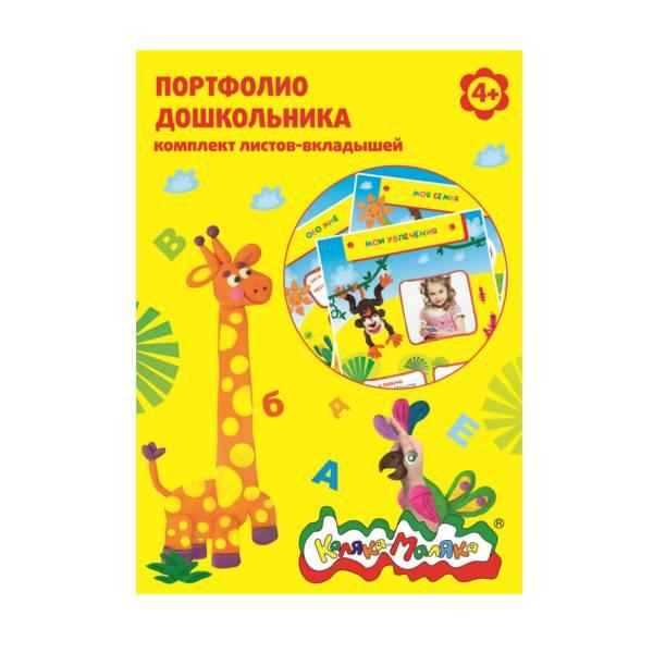 Листы-вкладыши для портфолио дошкольника Каляка-Маляка А4, 20 листов 4+