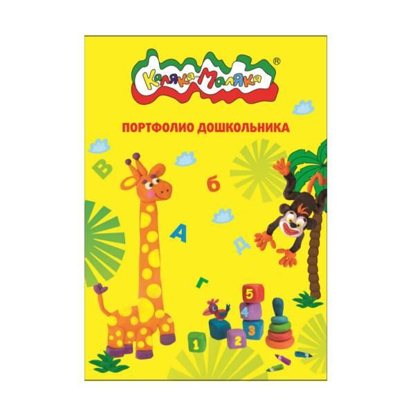 Папка-портфолио дошкольника Каляка-Маляка А4, 2 кольца, 20 файлов 4+