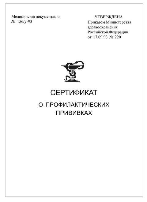 Сертификат о профилактических прививках (100х140) 6 листов