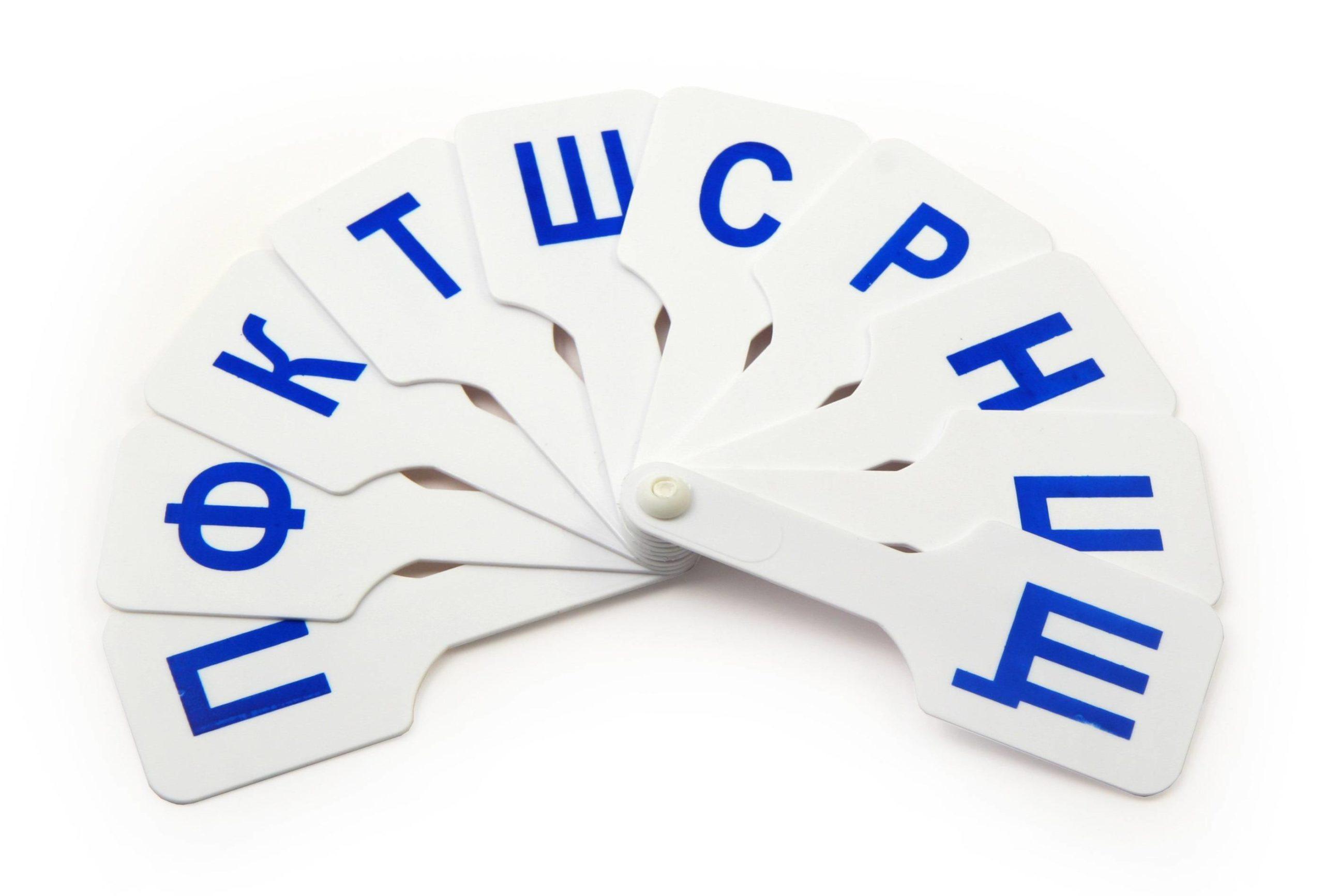 Касса-веер согласные буквы