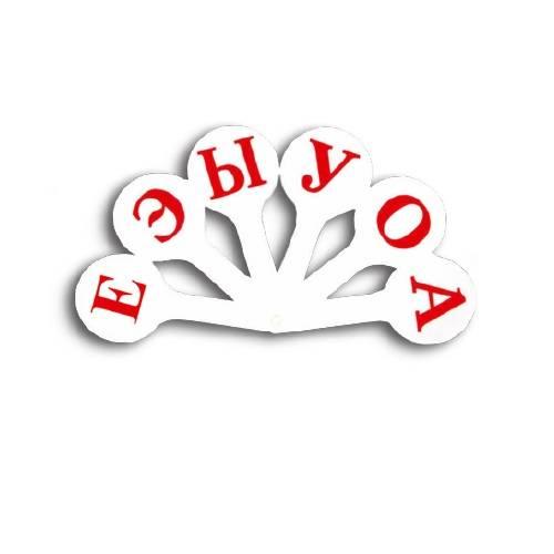 Касса-веер гласные буквы