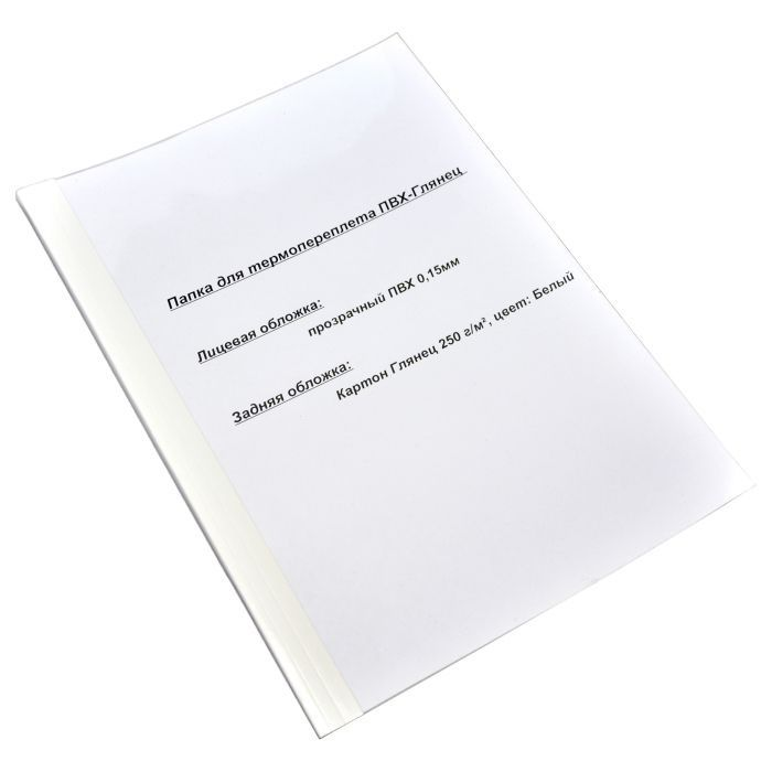 Обложка для термопереплета РЕАЛИСТ 6 мм, ПВХ/картон, А4, 100 шт