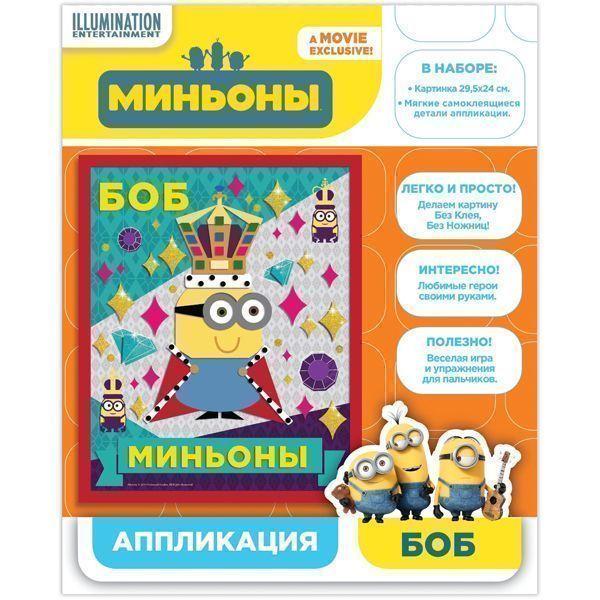 Аппликация МИНЬОН БОБ 30*24,5 см 3+