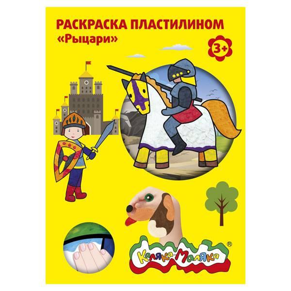 Раскраска пластилином, А4, 3+, Каляка-Маляка РЫЦАРИ, 4 картинки