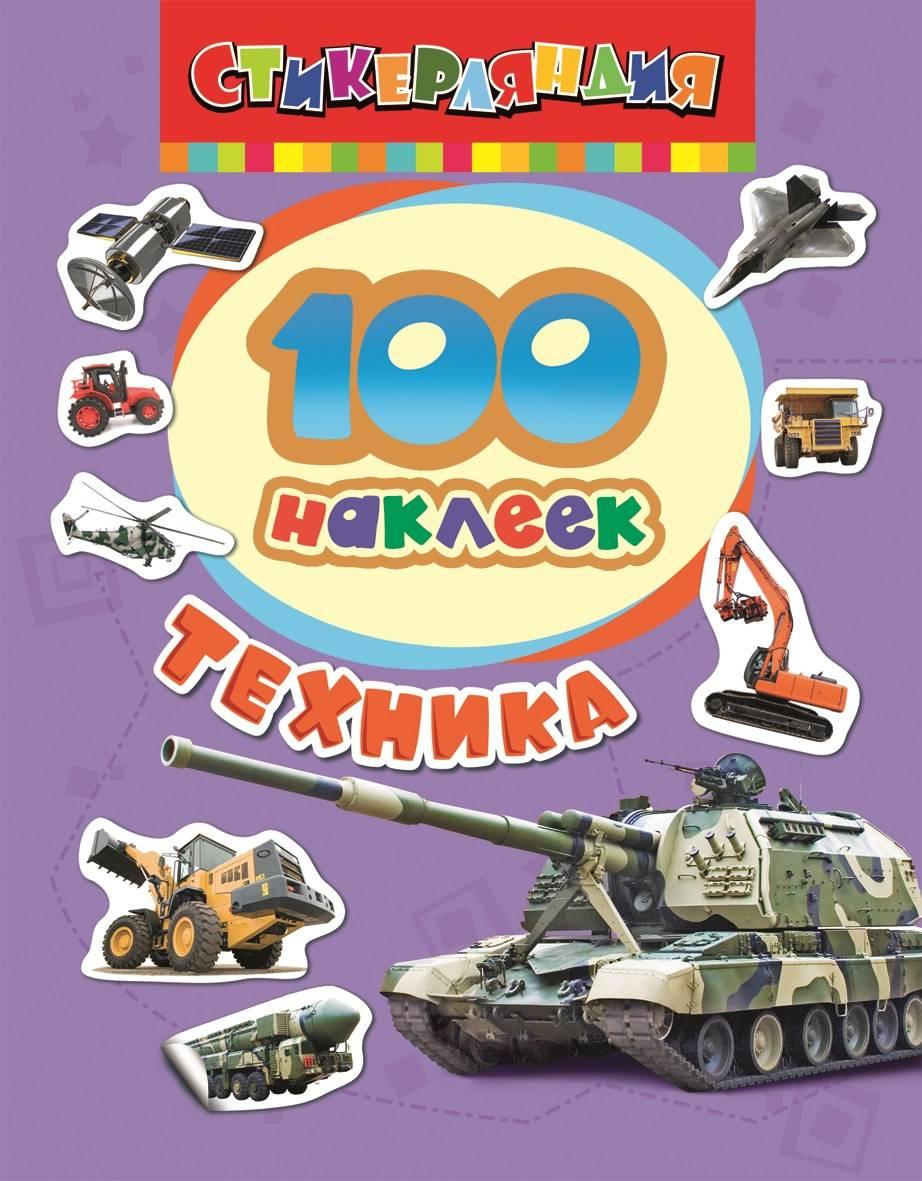 Альбом наклеек ТЕХНИКА 20х15 см 100 шт. 5+