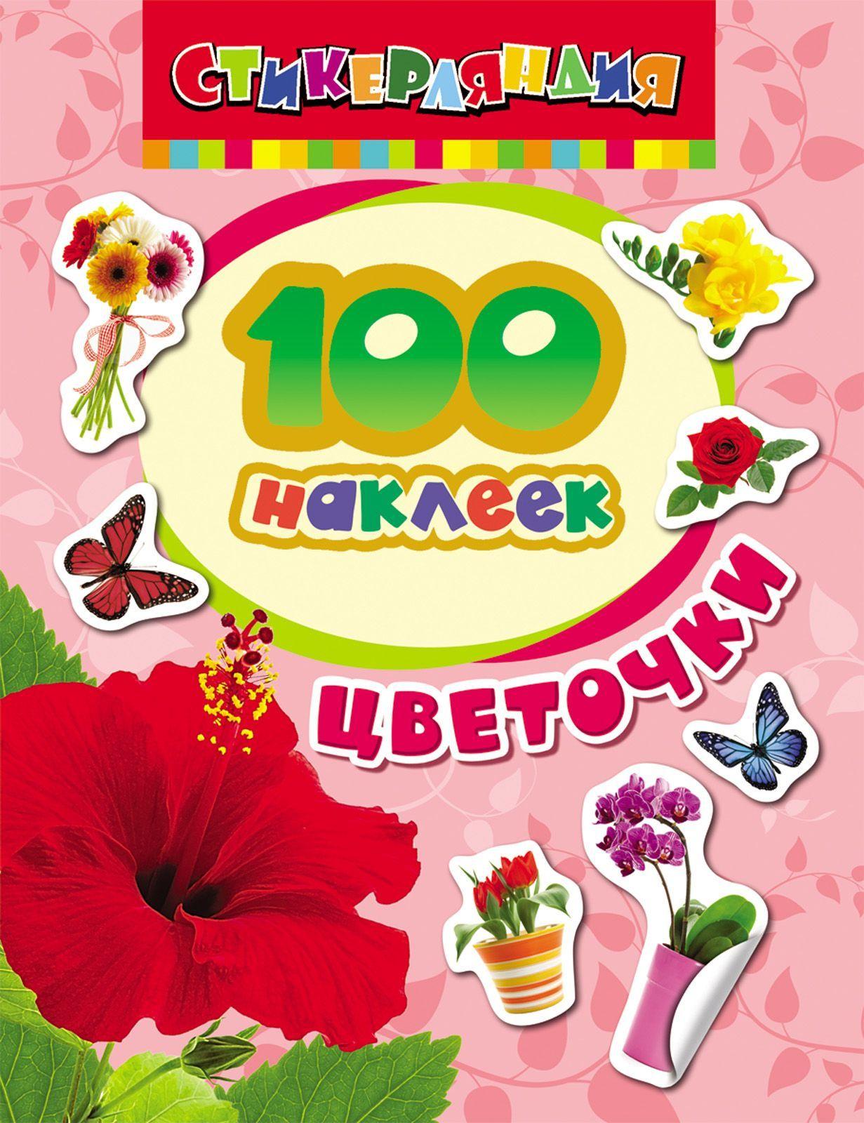 Альбом наклеек ЦВЕТОЧКИ 20х15 см 100 шт. 5+