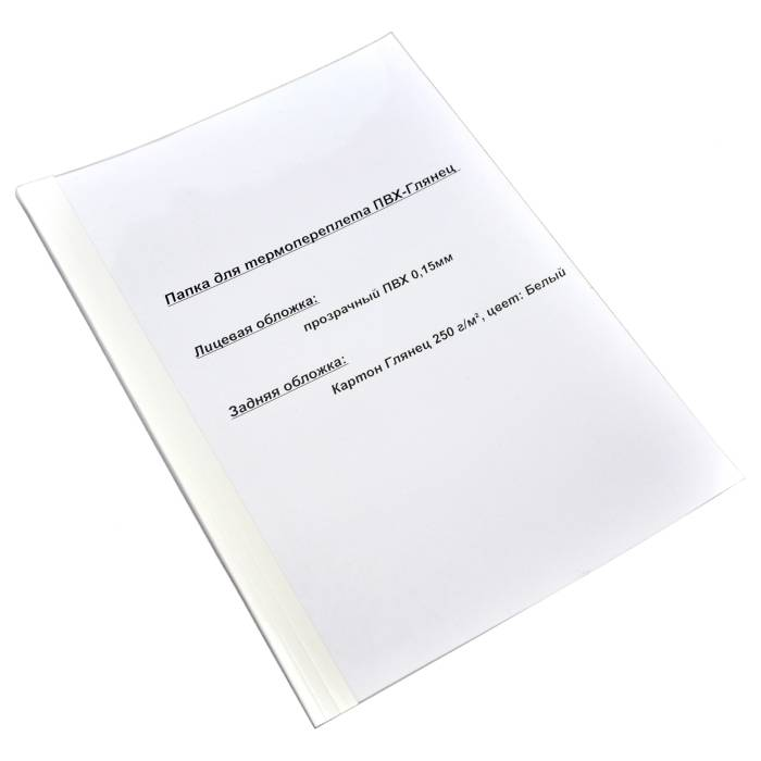 Обложка для термореплета РЕАЛИСТ 1 мм, ПВХ/картон, А4, 100 шт