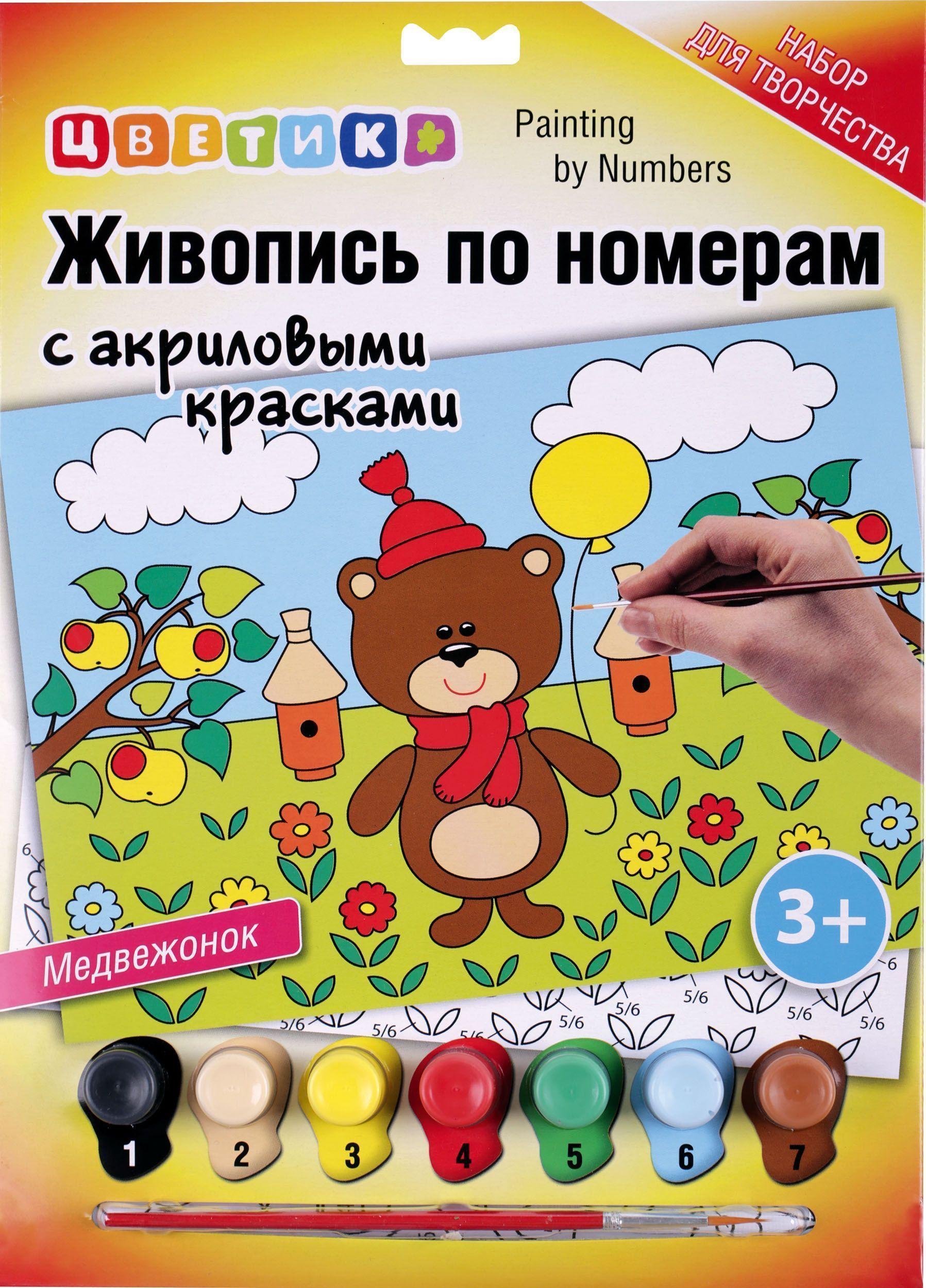 Живопись по номерам ЦВЕТИК с акриловыми красками МЕДВЕЖОНОК А4
