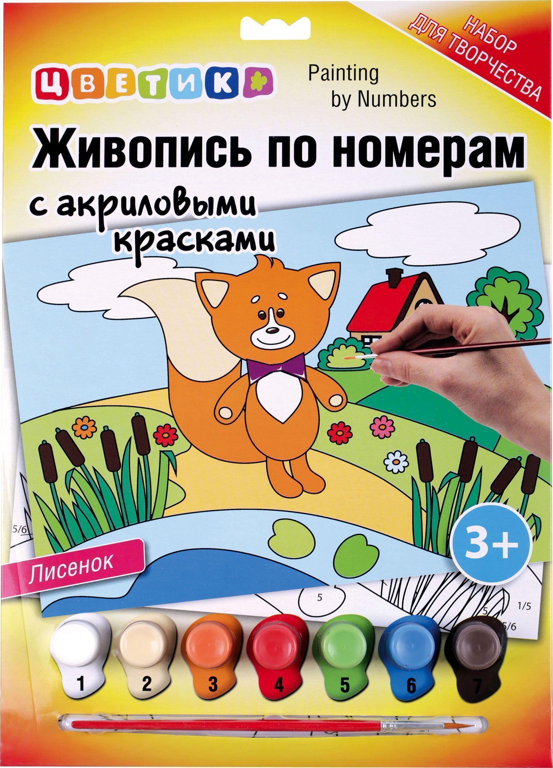Живопись по номерам ЦВЕТИК с акриловыми красками ЛИСЕНОК А4