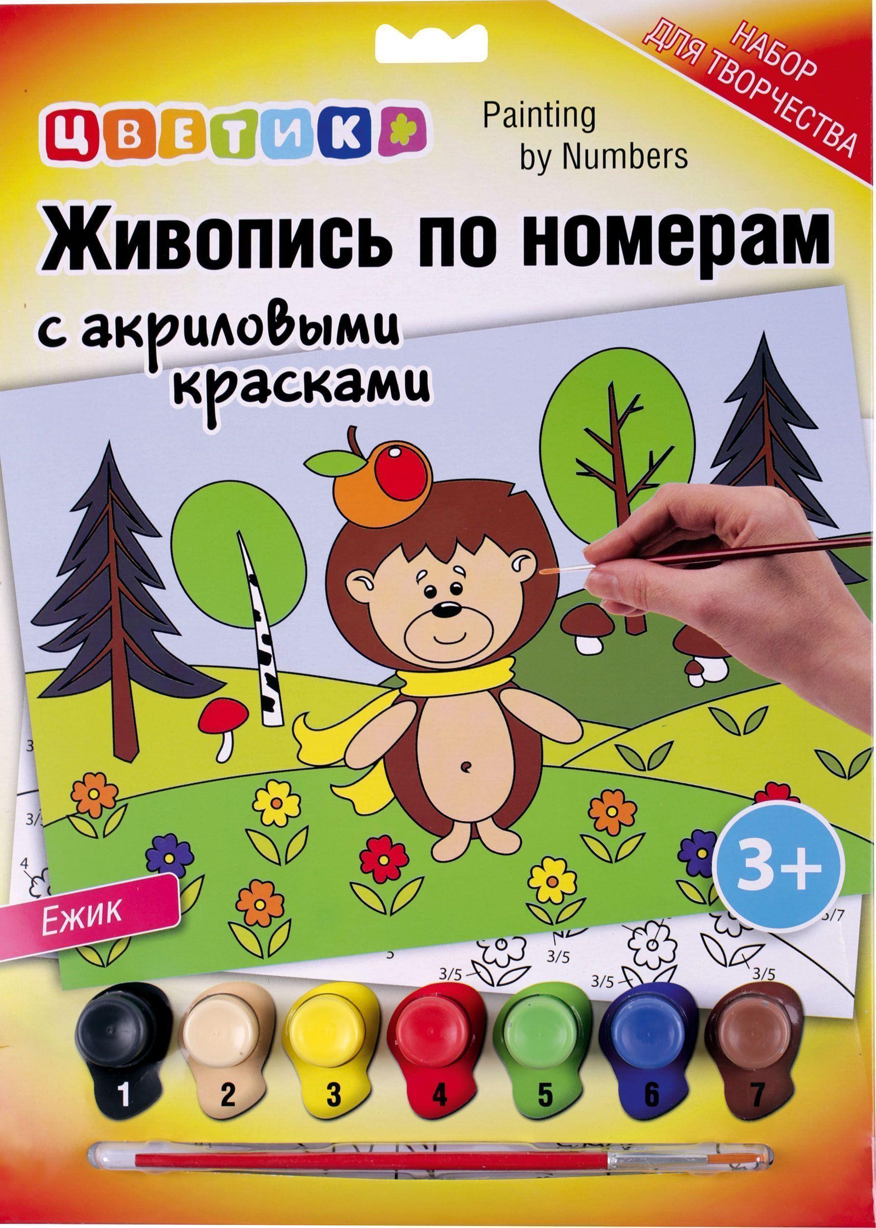 Живопись по номерам ЦВЕТИК с акриловыми красками ЕЖИК А4
