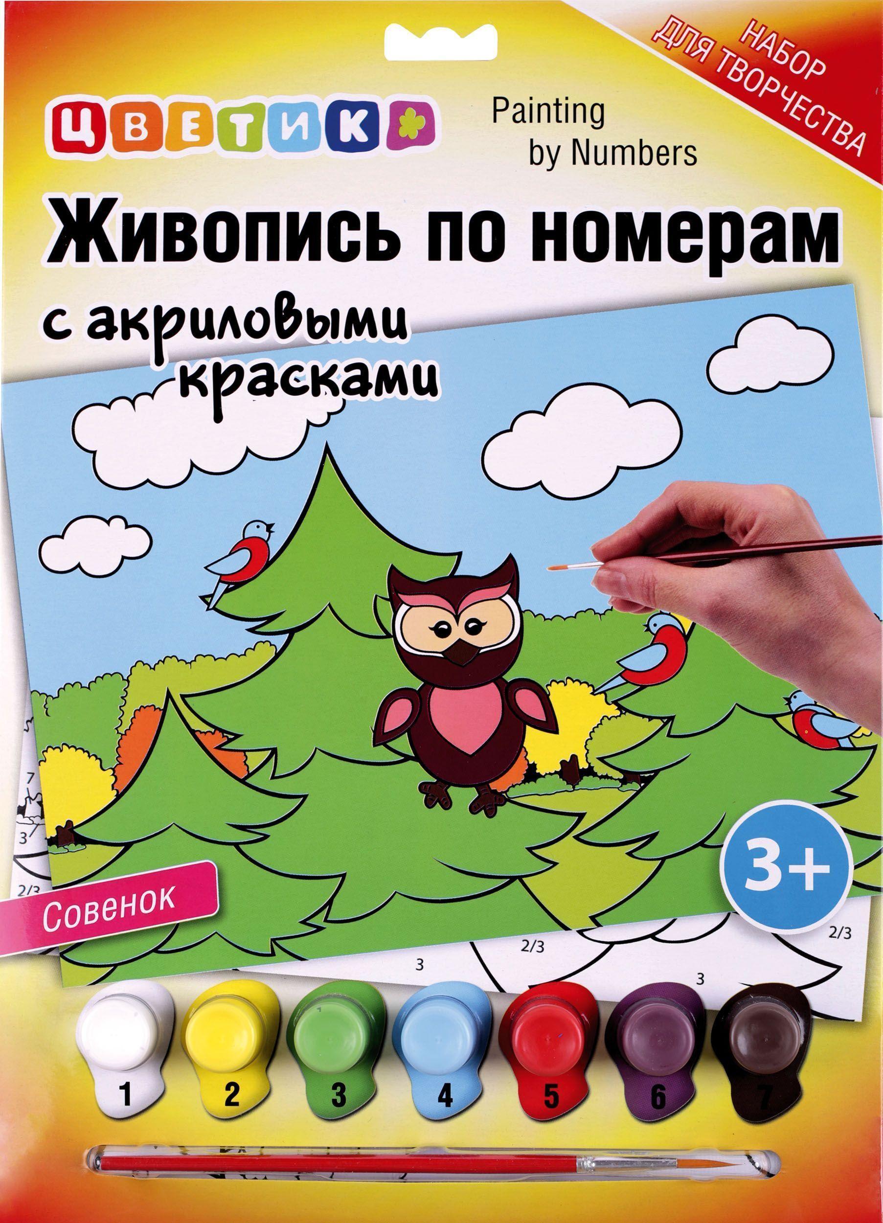 Живопись по номерам ЦВЕТИК с акриловыми красками СОВЕНОК А4