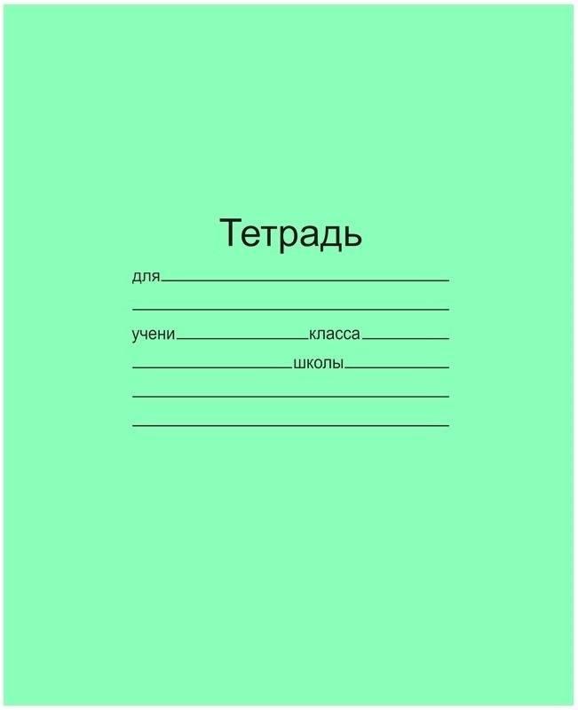 Тетрадь 12 л., А5, узкая линия, МАЯК КАНЦ, тетрадная обложка