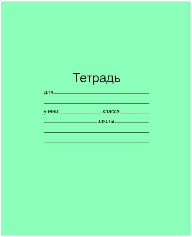 Тетрадь 18 л., А5, линия, МАЯК КАНЦ, тетрадная обложка
