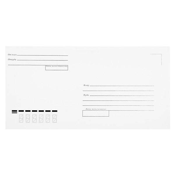 Конверт почтовый Е65 (110х220) КУДА-КОМУ стрип