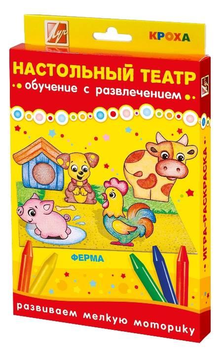 Набор для творчества НАСТОЛЬНЫЙ ТЕАТР.ФЕРМА