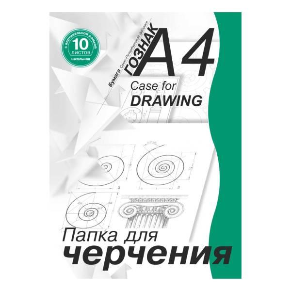Папка для черчения с вертикальной рамкой ШКОЛЬНАЯ А4 10 листов, 180 г/м2