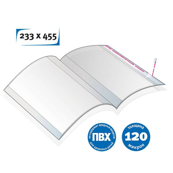 Обложки для учебников ПВХ 120 мкм, Schoolformat 233х455 мм, клеевой край, 50 шт