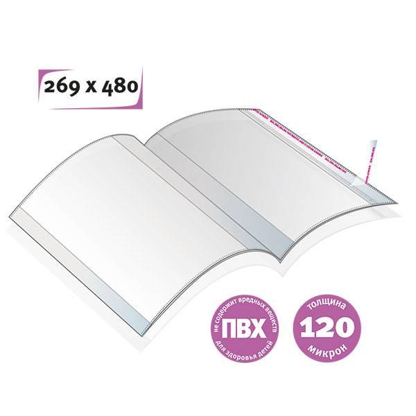 Обложки для учебника Петерсон, Моро, Гейдман ПВХ 120 мкм, 269х480 мм, клеевой край, 50 шт