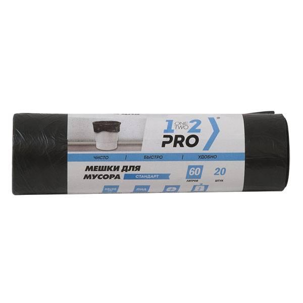 Мешки для мусора 1-2-Pro ПНД 58х68 см, 10 мкм, 60 литров, 20 штук черные