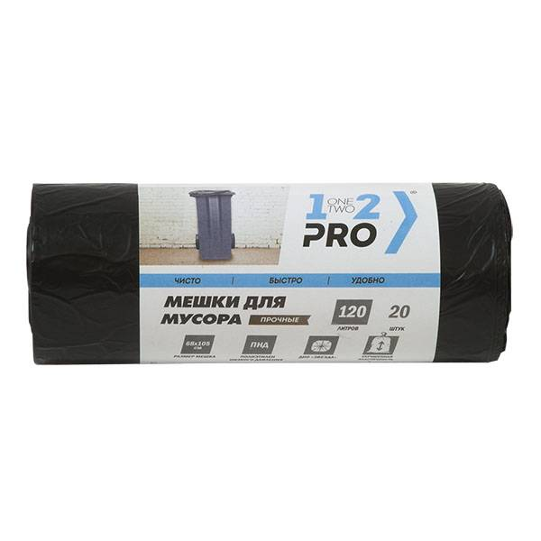 Мешки для мусора 1-2-Pro ПНД 68х105 см, 18 мкм, 120 литров, 20 штук черные