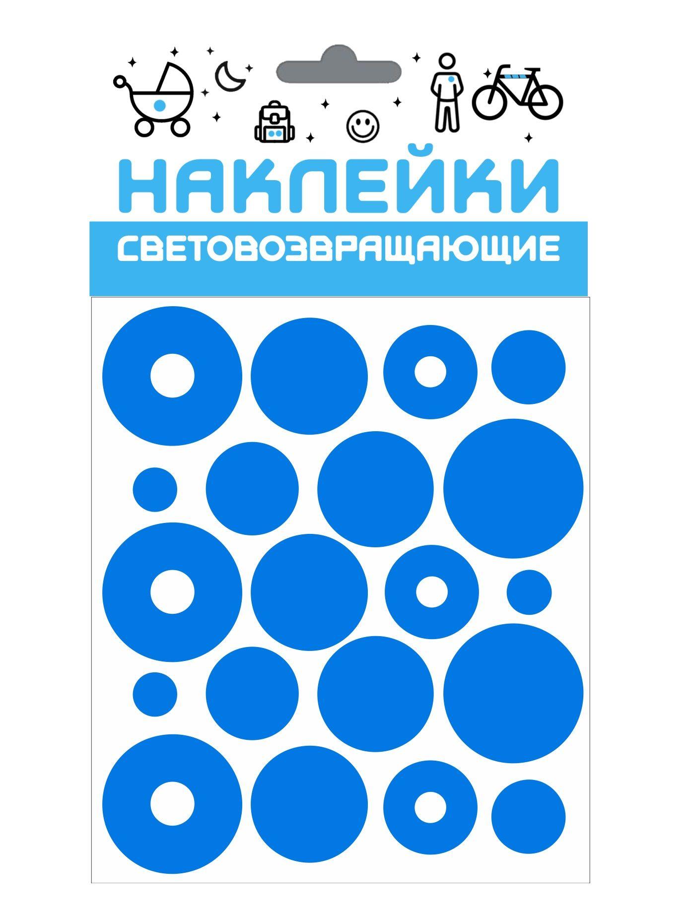 Набор наклеек светоотражающих COVA 100х85 мм оранж. ассорти