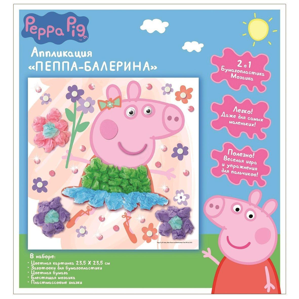 Аппликация ПЕППА БАЛЕРИНА 23,5х23,5 см