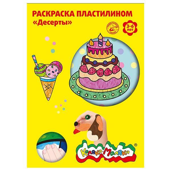 Раскраска пластилином Каляка-Маляка ДЕСЕРТЫ 4 карт. А4, 3+