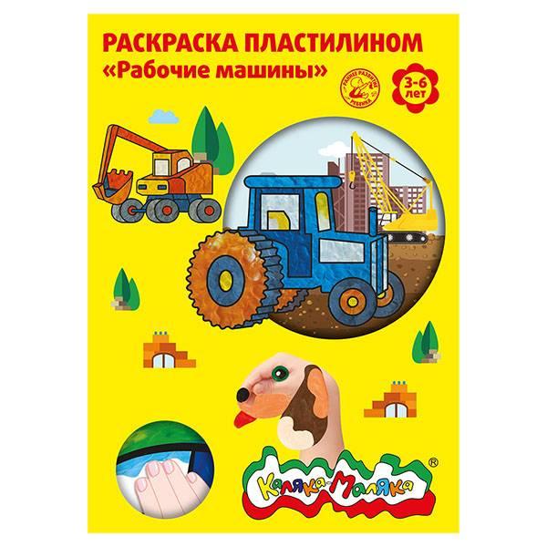 Раскраска пластилином Каляка-Маляка РАБОЧИЕ МАШИНЫ 4 карт. А4, 3+