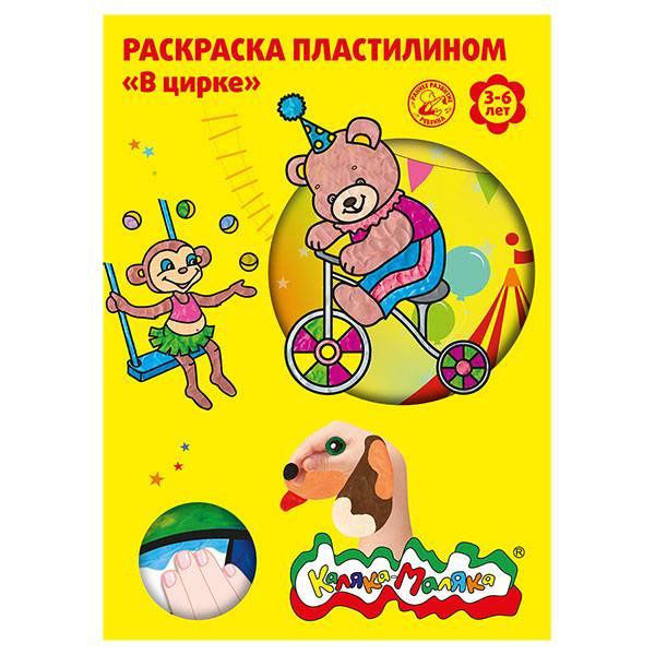 Раскраска пластилином Каляка-Маляка В ЦИРКЕ 4 карт. А4, 3+