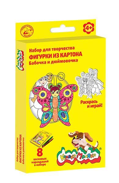 Набор для творчества раскрась фигурку БАБОЧКА И ДЮЙМОВОЧКА А5, 3+