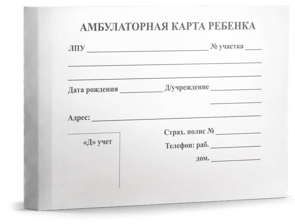 Амбулаторная карта ребенка А5 (200х140) 112 листов, картон хромэрзац