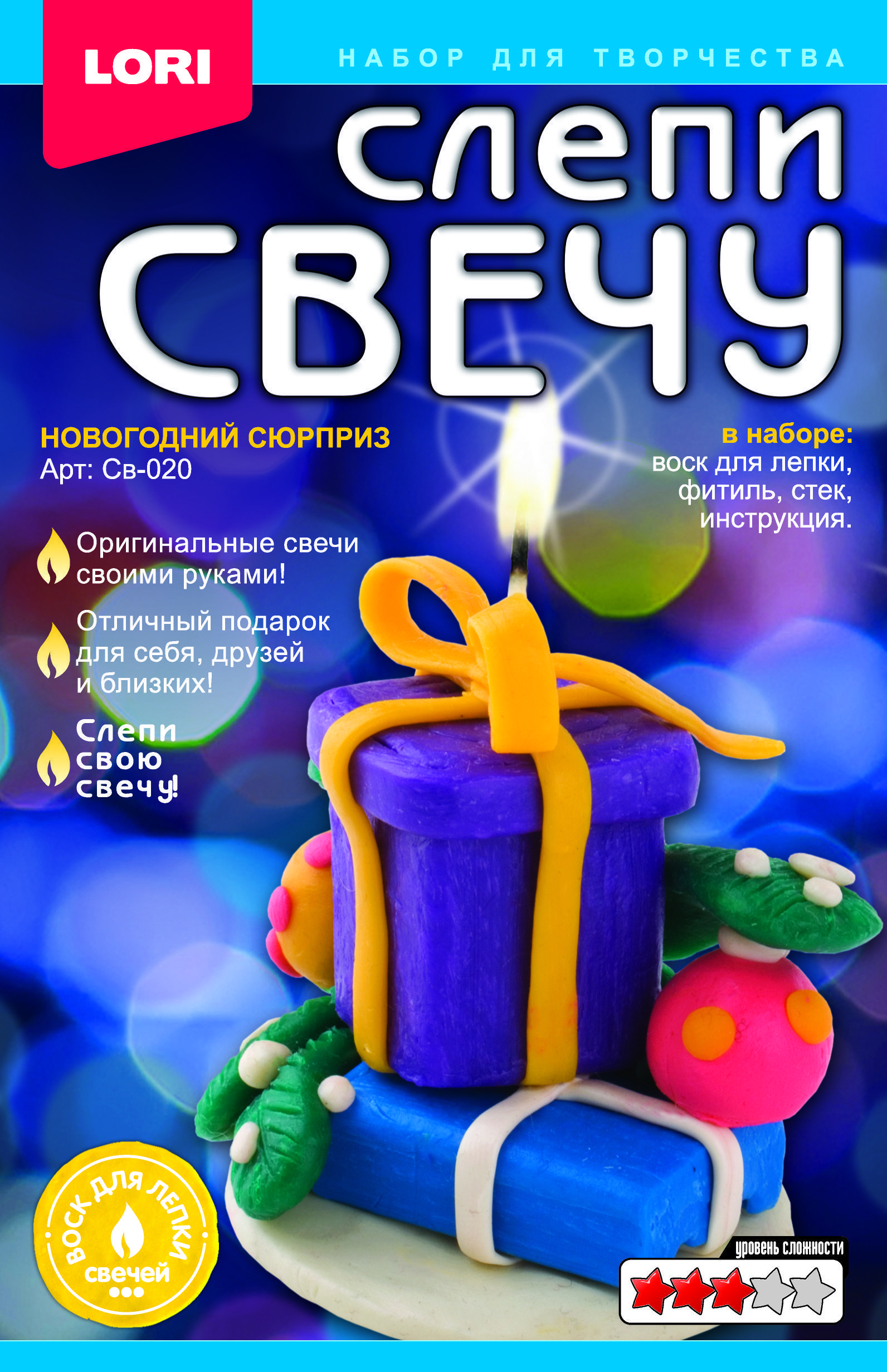 Набор д/тв. лепим свечи НОВОГОДНИЙ СЮРПРИЗ воск