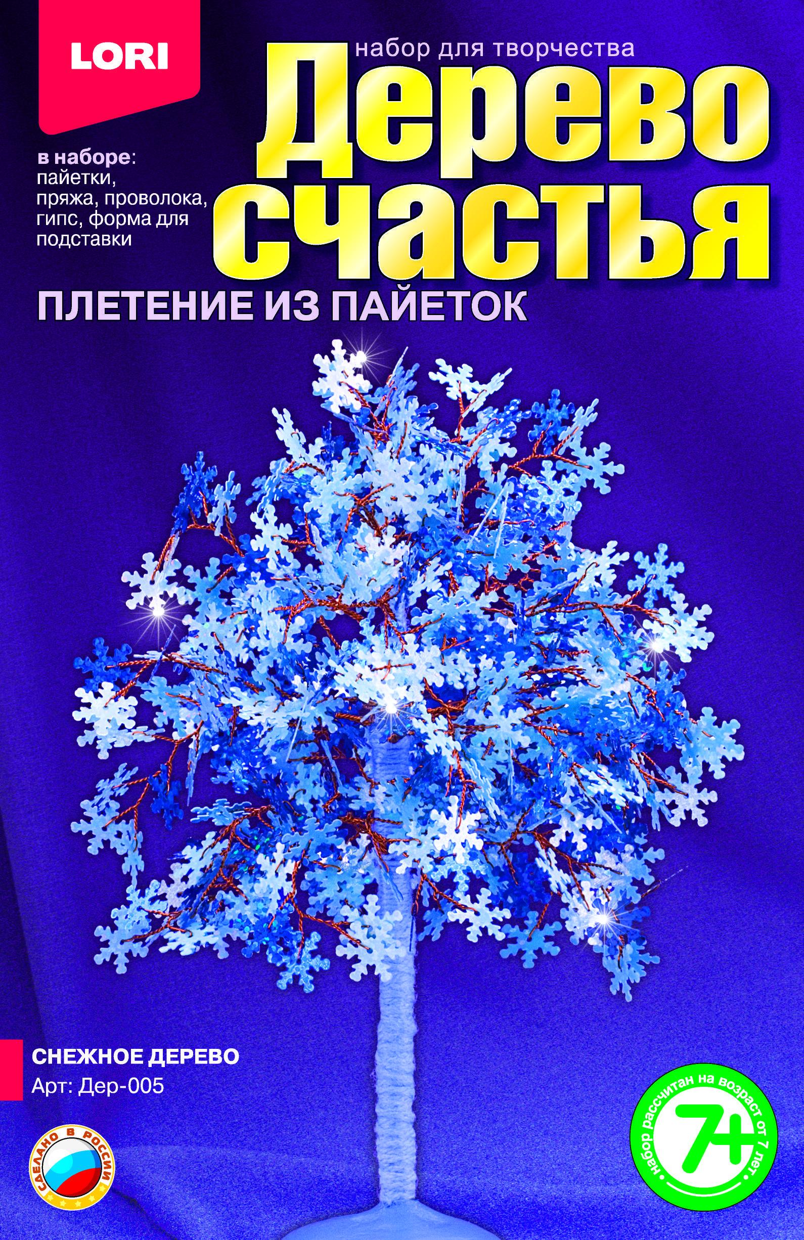 Набор д/тв. дерево счастья СНЕЖНОЕ ДЕРЕВО