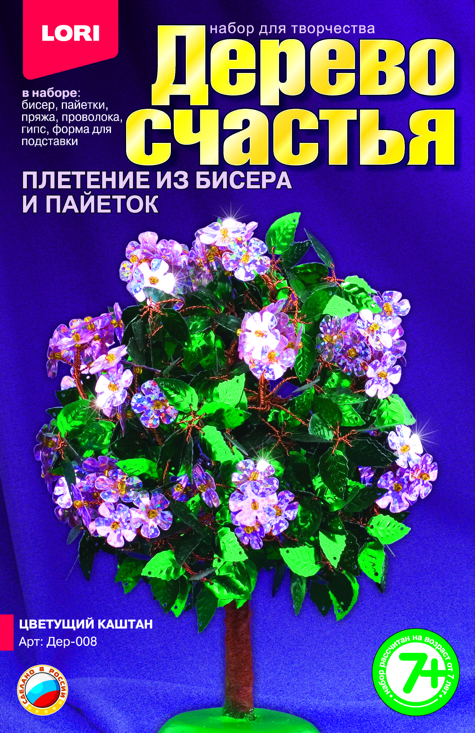 Набор д/тв. дерево счастья ЦВЕТУЩИЙ КАШТАН