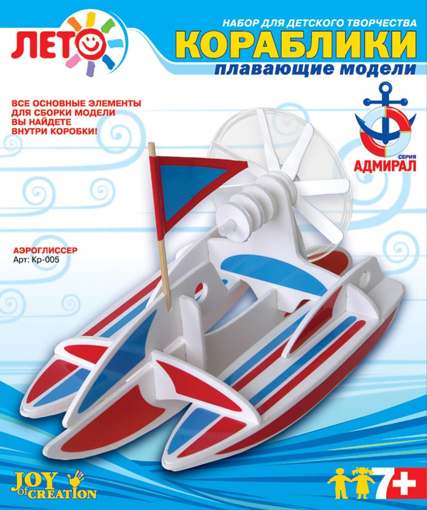 Набор для творчества плавающие модели АЭРОГЛИССЕР