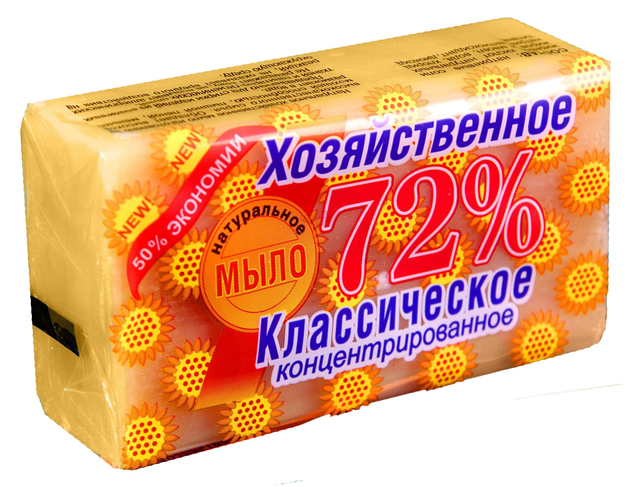 Мыло хозяйственное 72% Классическое 150 г