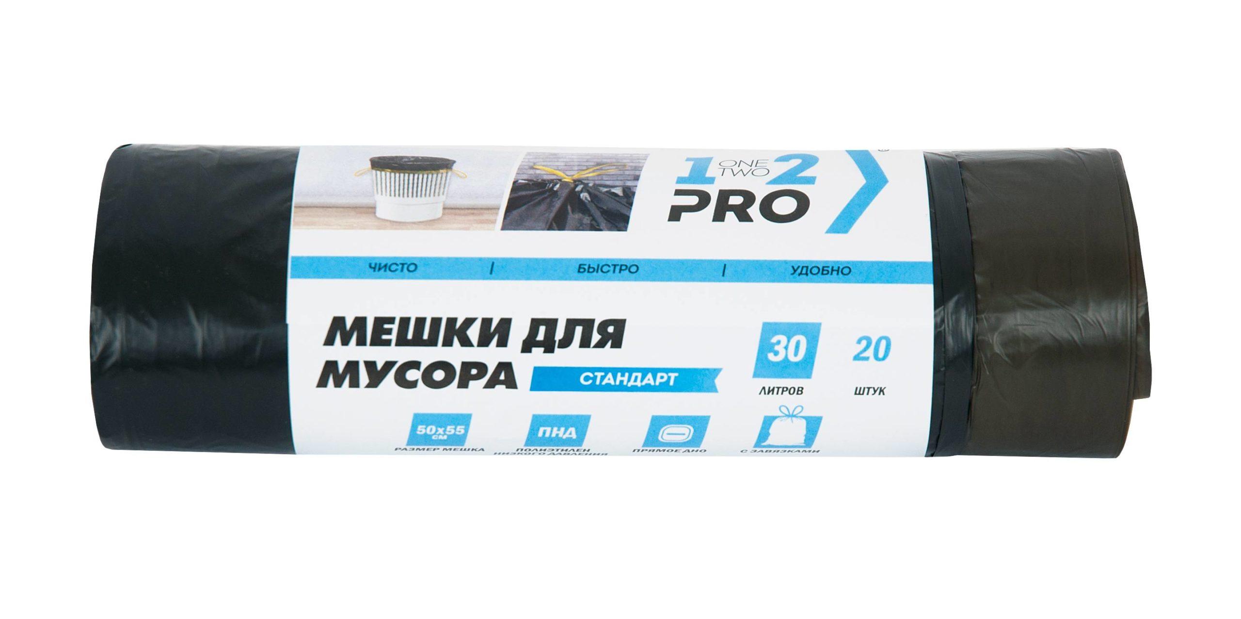 Мешки для мусора 1-2-Pro с завязками, 30 литров, 20 штук черные