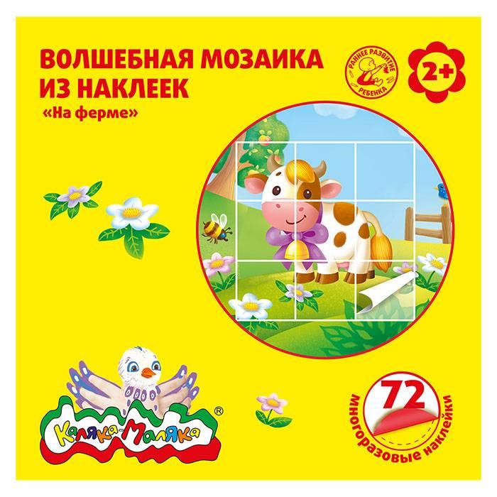 Волшебная мозаика из наклеек Каляка-Маляка НА ФЕРМЕ 72 многоразовые наклейки от 2 лет