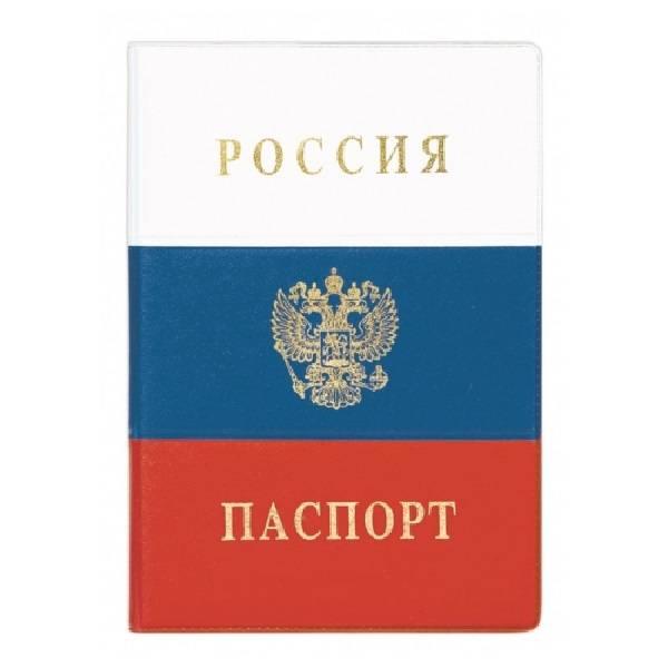 Обложка д/паспорта ФЛАГ 134Х188 мм ПВХ тиснение фольгой