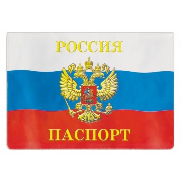 Обложка д/паспорта ТРИКОЛОР 134Х188 мм ПВХ тиснение фольгой