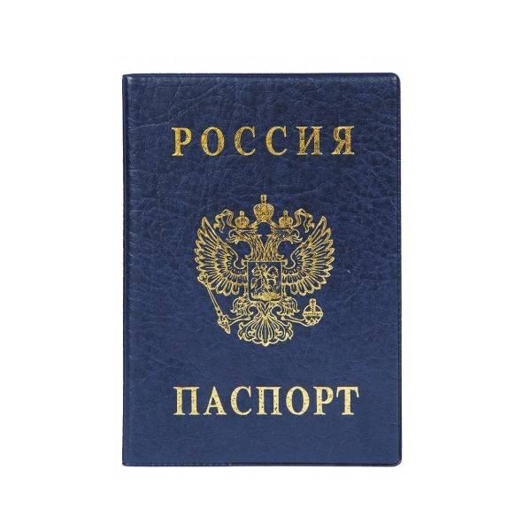 Обложка для паспорта РОССИЯ 134Х188 мм ПВХ синий тиснение фольгой